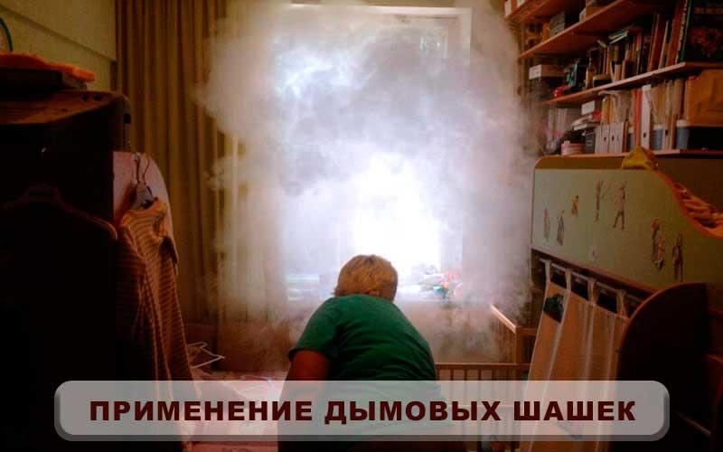 Как работают дымовые шашки от клопов
